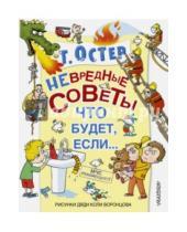 Картинка к книге Бенционович Григорий Остер - Вредные советы, или Что будет, если...