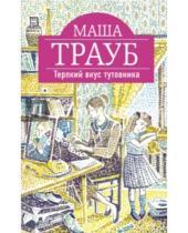 Картинка к книге Маша Трауб - Терпкий вкус тутовника