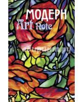"Картинка к книге Блокноты. ArtNote - Блокнот ""Модерн. Витраж"", 96 листа, А5"