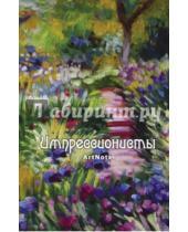 "Картинка к книге Блокноты. ArtNote - Блокнот ""Импрессионисты. Моне"", 96 листов, А5"