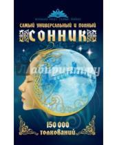 Картинка к книге Жанна Богданова - Самый универсальный и полный сонник. 150 000 толкований