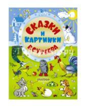 Картинка к книге Григорьевич Владимир Сутеев - Сказки и картинки В. Сутеева