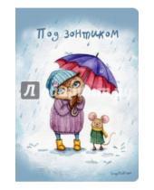 """Картинка к книге Блокноты. Совы Инги Пальцер - Блокнот """"Под зонтиком"""", А5-"""