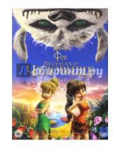 Картинка к книге Мультфильмы - Феи. Легенда о чудовище (DVD)