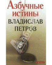 Картинка к книге Владислав Петров - Азбучные истины : роман
