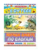 Картинка к книге Григорьевич Владимир Сутеев - Читаем сказки по слогам