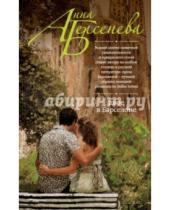 Картинка к книге Анна Берсенева - Двое в Барселоне