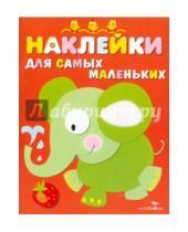 Картинка к книге Л. Маврина - Наклейки для самых маленьких. Выпуск 3. Слоник