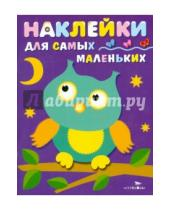 Картинка к книге Л. Маврина - Наклейки для самых маленьких. Выпуск 3. Сова