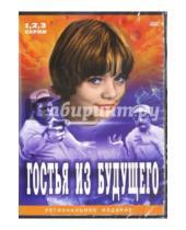 Картинка к книге Фильмы. Фантастика - Гостья из будущего (2DVD)