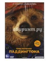 Картинка к книге Пол Кинг - Приключения Паддингтона (DVD)