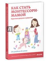 Картинка к книге Владимировна Ирина Мальцева - Как стать Монтессори-мамой. Взрослеем разумно и радостно