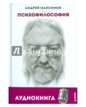 Картинка к книге Маркович Андрей Максимов - Психофилософия. Книга для тех, кто перепутал себя с камнем (+CDmp3)