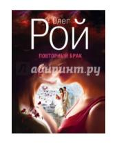 Картинка к книге Юрьевич Олег Рой - Повторный брак