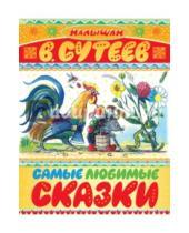 Картинка к книге Григорьевич Владимир Сутеев - Самые любимые сказки