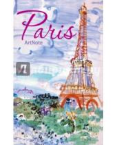 Картинка к книге Блокноты. ArtNote - Париж. ArtNote. Эйфелева башня