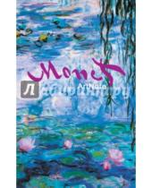 Картинка к книге Блокноты. ArtNote - Моне. ArtNote. Кувшинки, А5