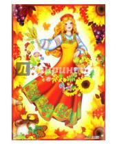 Картинка к книге Праздники - Гирлянда осенняя  с плакатом А3 (ГР-8647)