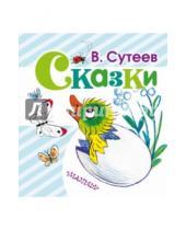 Картинка к книге Григорьевич Владимир Сутеев - Сказки