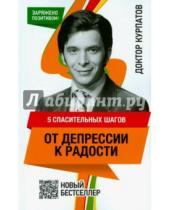Картинка к книге Владимирович Андрей Курпатов - 5 спасительных шагов от депрессии к радости