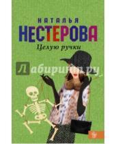 Картинка к книге Владимировна Наталья Нестерова - Целую ручки