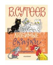 Картинка к книге Григорьевич Владимир Сутеев - Любимые сказки и картинки