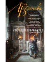 Картинка к книге Анна Берсенева - Гадание при свечах