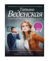 Картинка к книге Евгеньевна Татьяна Веденская - Спонсор, или Муж объелся груш