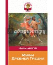 Картинка к книге Альбертович Николай Кун - Мифы Древней Греции