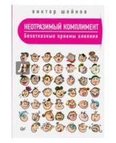 Картинка к книге Павлович Виктор Шейнов - Неотразимый комплимент. Безотказные приемы влияния