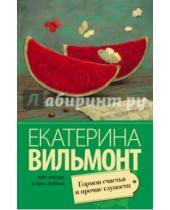 Картинка к книге Николаевна Екатерина Вильмонт - Гормон счастья и прочие глупости