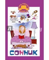 Картинка к книге Клэр Краузе - Сонник