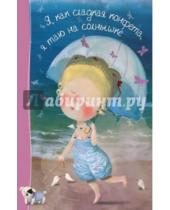 """Картинка к книге Гапчинская представляет - Блокнот """"Лето. Я, как сладкая конфета, я таю на солнышке"""", А5"""