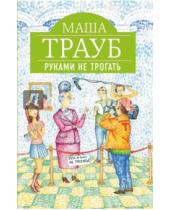 Картинка к книге Маша Трауб - Руками не трогать