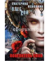 Картинка к книге Юрьевич Олег Рой - Повелитель снов
