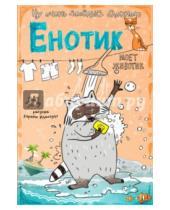 """Картинка к книге Блокноты-Еноты - Блокнот """"Енотик моет животик"""", А6+"""