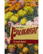 Картинка к книге Николаевна Екатерина Вильмонт - Со всей дури