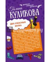 Картинка к книге Михайловна Галина Куликова - Два ужасных мужа. Сабина изгоняет демонов