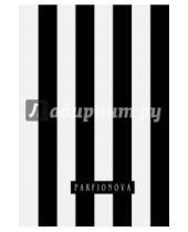 """Картинка к книге Блокноты от Parfionova - Блокнот для записей """"Море. Полоска"""", А6+"""