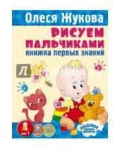 Картинка к книге Станиславовна Олеся Жукова - Рисуем пальчиками. Книжка первых знаний