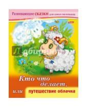 Картинка к книге Марина Султанова - Кто что делает, или Путешествие облачка