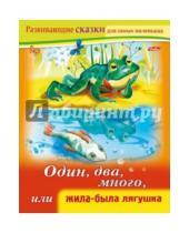 Картинка к книге Марина Султанова - Один, два, много, или Жила-была лягушка