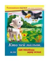 Картинка к книге Марина Султанова - Кто чей малыш, или Как козленок маму искал