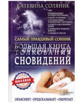 Картинка к книге Катерина Соляник - Большая книга толкования сновидений