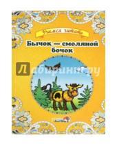 Картинка к книге Учимся читать - Бычок - смоляной бочок