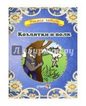 Картинка к книге Учимся читать - Козлятки и волк
