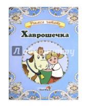Картинка к книге Учимся читать - Хаврошечка