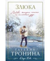 Картинка к книге Михайловна Татьяна Тронина - Злюка