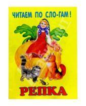 Картинка к книге Читаем по слогам - Репка