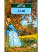 Картинка к книге Джейн Остин - Эмма